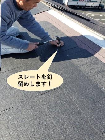 貝塚市の屋根にスレートを釘留めします