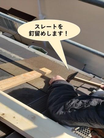 岸和田市のスレートを釘留めします