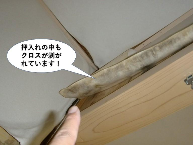 岸和田市の和室の押入れの中もクロスが剥がれています