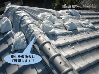 岸和田市の屋根の養生を仮撤去して確認します