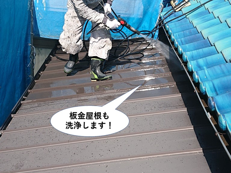和泉市の板金屋根も洗浄します