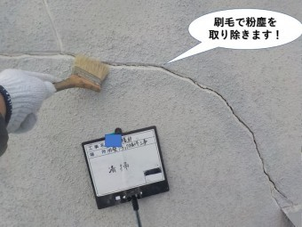 泉南市のカッター切りしたクラックを刷毛で粉塵を取り除きます