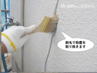 貝塚市のクラック内部を刷毛で粉塵を取り除きます