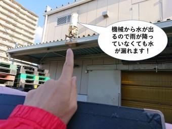 和泉市の工場の機械から水が出るので雨が降っていなくても水が漏れます