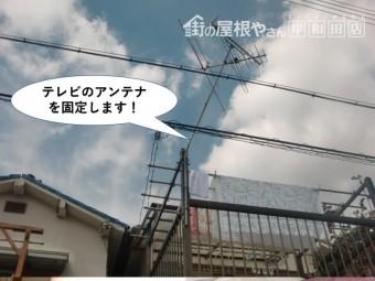 岸和田市のテレビのアンテナを固定