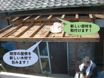 泉北郡忠岡町の玄関屋根修理