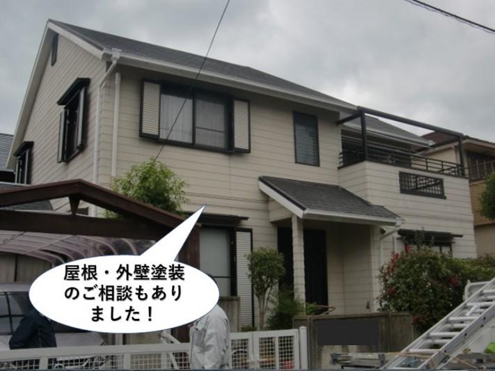 貝塚市で屋根・外壁塗装のご相談もありました