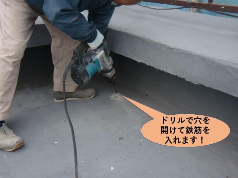 岸和田市の陸屋根にドリルで穴を開けて鉄筋を入れます