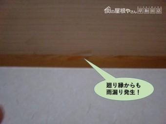 堺市のマンションの廻り縁からも雨漏り発生