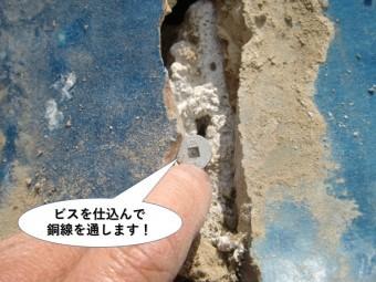 岸和田市の棟にビスを仕込んで銅線を通します