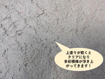 岸和田市のアーバントーン上塗りが乾くとクリアになり多彩模様が浮き上がってきます