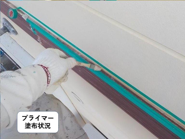 阪南市のプライマー塗布状況