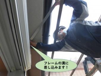 岸和田市のテラスの枠のフレームの溝に差し込みます