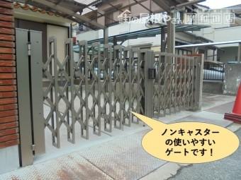 岸和田市のノンキャスターの伸縮ゲート