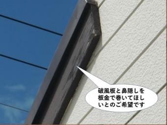 泉佐野市の破風板と鼻隠しを板金で巻いてほしいとのご希望です