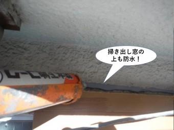 岸和田市の掃き出し窓の上も防水