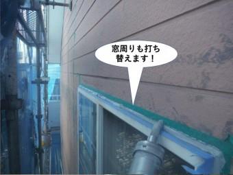 和泉市の窓周りも打ち替えます