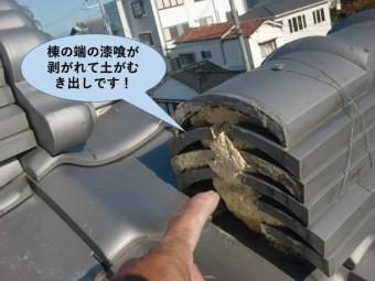 泉佐野市の棟の端の漆喰が剥がれて土がむき出しです