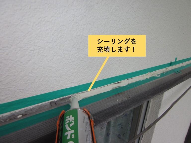 和泉市の窓周りにシーリングを充填