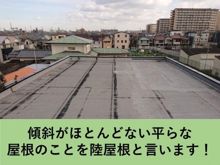 泉佐野市・陸屋根
