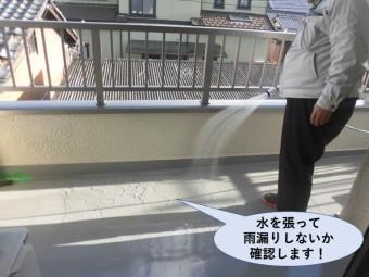 岸和田市のベランダに水を張って雨漏りしないか確認します
