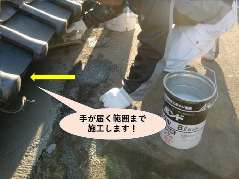 岸和田市の陸屋根の手が届く範囲まで施工