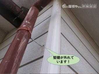 岸和田市の竪樋が外れています