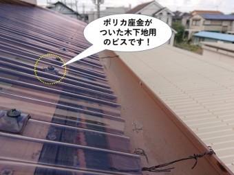 阪南市で使用したポリカ座金が付いた木下地用のビスです