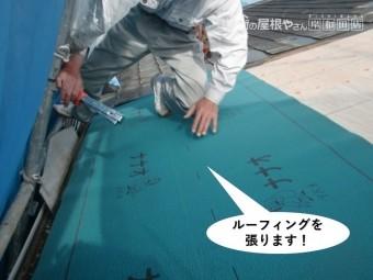熊取町の屋根にルーフィングを張ります