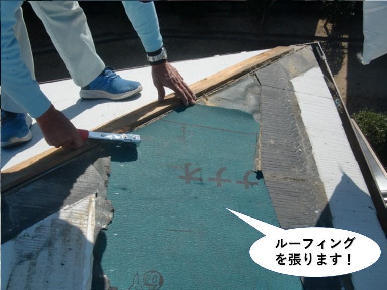 泉南市の屋根にルーフィングを張ります