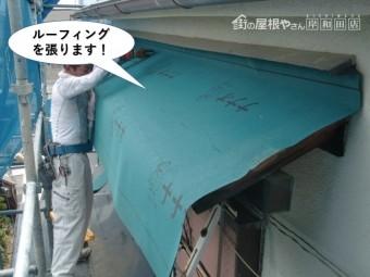 岸和田市の庇にルーフィングを張ります
