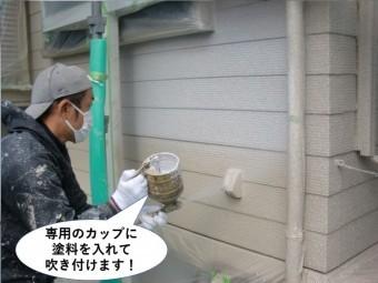 貝塚市で専用のカップに塗料を入れて吹き付けます