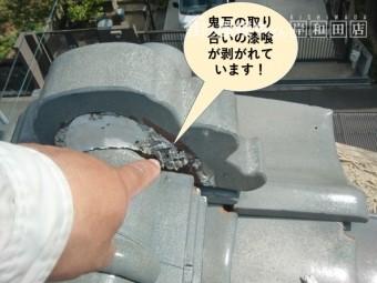 阪南市の鬼瓦の取り合いの漆喰が剥がれています