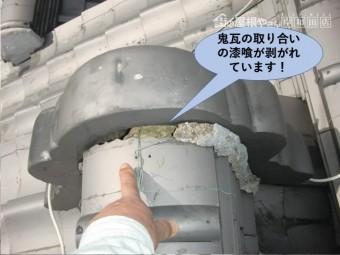 岸和田市の屋根の鬼瓦の取り合いの漆喰が剥がれています