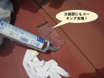 岸和田市の屋根の欠損部にもコーキング充填