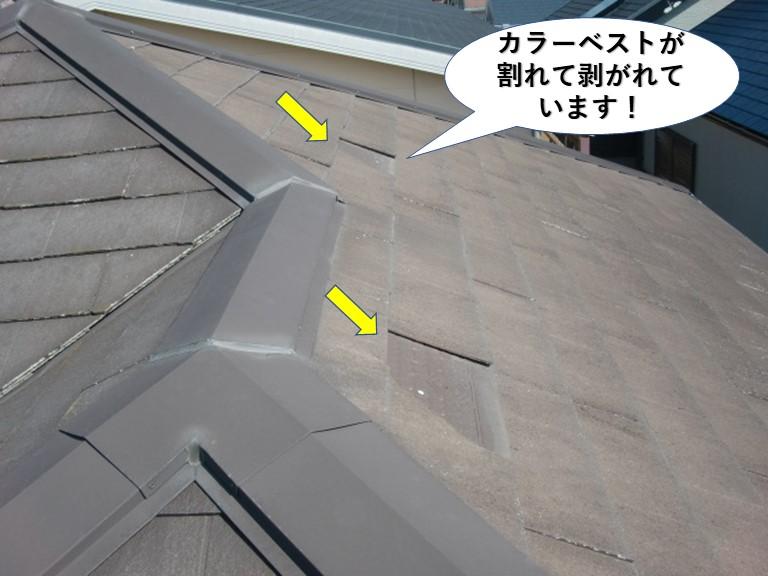 熊取町のカラーベストが割れて剥がれています