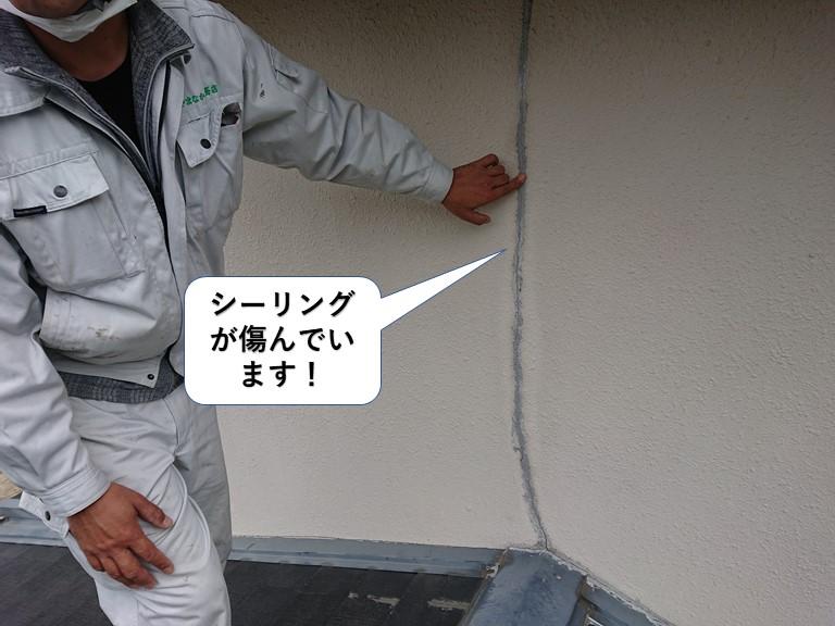 和泉市の外壁のシーリングが傷んでいます