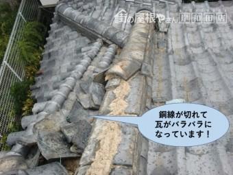 岸和田市の降り棟の銅線が切れて瓦がバラバラです