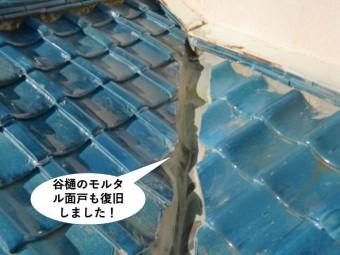 岸和田市の谷樋のモルタル面戸も復旧