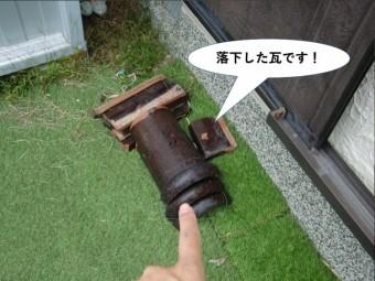 泉南市の落下した瓦です