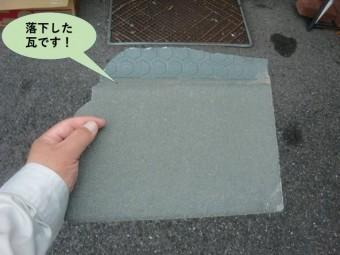 和泉市の落下したスレート瓦です