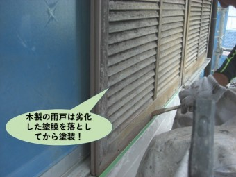 岸和田市の木製の雨戸は塗膜を落としてから塗装