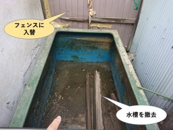 熊取町の水槽を撤去