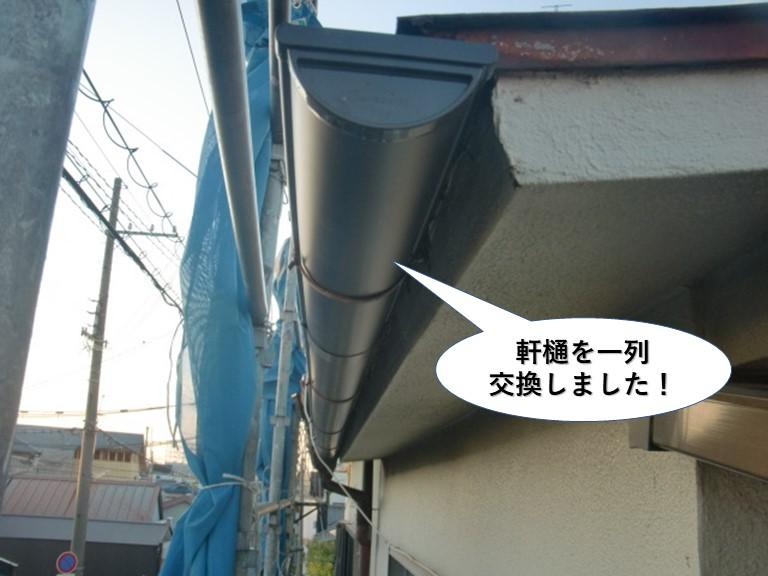 泉大津市の軒樋を一列交換しました