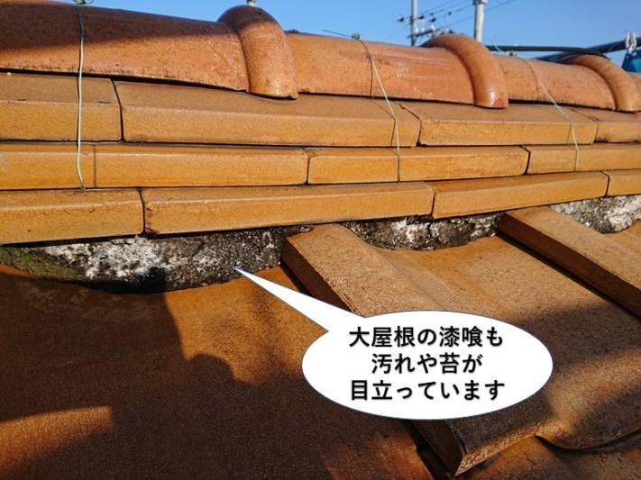 熊取町の大屋根の漆喰も苔や汚れが目立っています