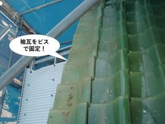 泉佐野市の袖瓦をビスで固定