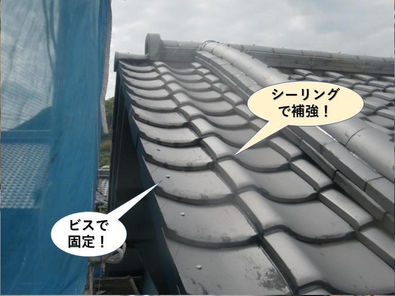 岸和田市の袖瓦をビスで固定
