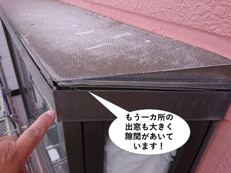 泉佐野市のもう一カ所の出窓も大きく隙間があいています