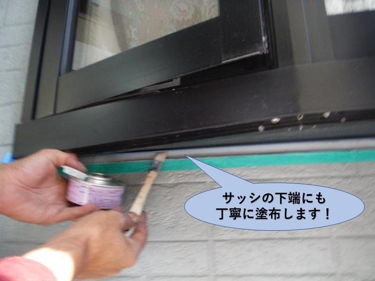 泉佐野市のサッシの下端にも丁寧に塗布