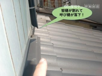 岸和田市の竪樋が割れて呼び樋が落下